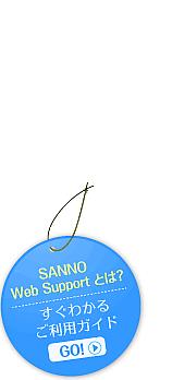 SANNO Web Supportとは?すぐわかるご利用ガイド